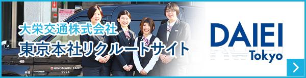 大栄交通株式会社東京本社リクルートサイト