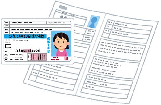アポが取れたら、面接にお越しください。社内も案内いたします。当日は履歴書と運転免許証をご持参下さい。