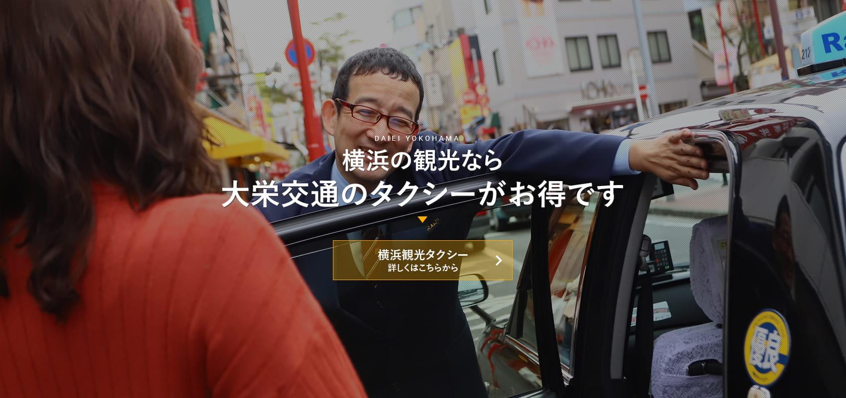 横浜の観光なら大栄交通のタクシーがお得です