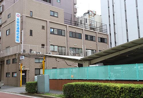 大栄交通株式会社 横浜本社