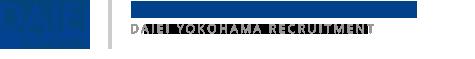 大栄交通横浜本社リクルートサイト