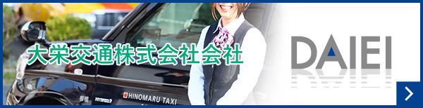 大栄交通株式会社
