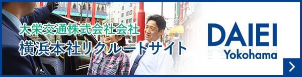 横浜本社リクルートサイト