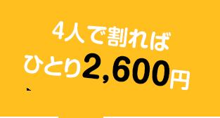 4人で割ればひとり2,400円