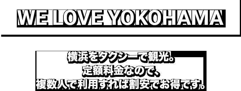 WE LOVE YOKOHAMA 横浜をタクシーで観光。定額料金なので、複数人で利用すれば割安でお得です。