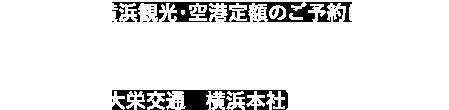 横浜観光・空港定額のご予約は045-651-4051(大栄交通 横浜本社)