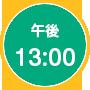 午後13:00
