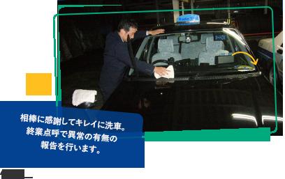 洗車→終業点呼