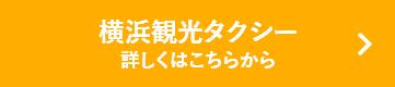 横浜観光タクシー詳しくはこちらから